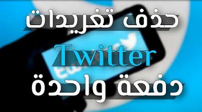 حذف تغريدات تويتر