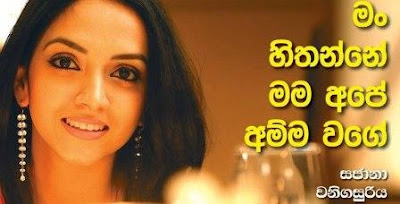 Silumina newspapper interview with Sajana Wanigasuriya  gossip Lanka Hot news