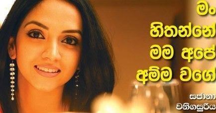 Panchanga Litha 2018 >> අම්මා වගේ - Sajana Wanigasuriya   Sri Lanka Newspaper Articles