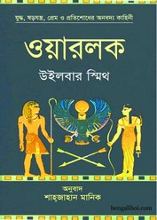 Warlock By Wilbur Smith Bangla Translated ebook