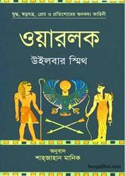 Warlock By Wilbur Smith Bangla Translated ebook