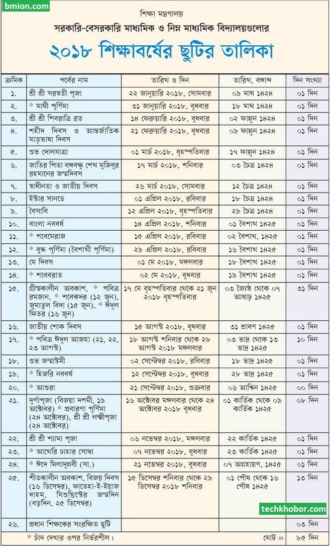 Bangladesh-School-Holidays-2018
