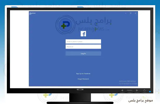 تسجيل الدخول فيسبوك ويندوز 10