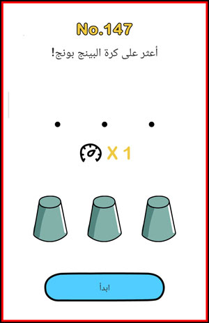 حل لعبة brain out level 147