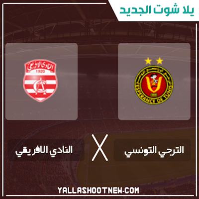 مشاهدة مباراة الترجي التونسي والنادي الافريقي