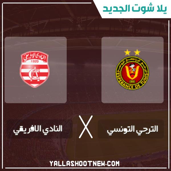 مشاهدة مباراة الترجي التونسي والنادي الافريقي بث مباشر اليوم 19-1-2020 في الدوري التونسي