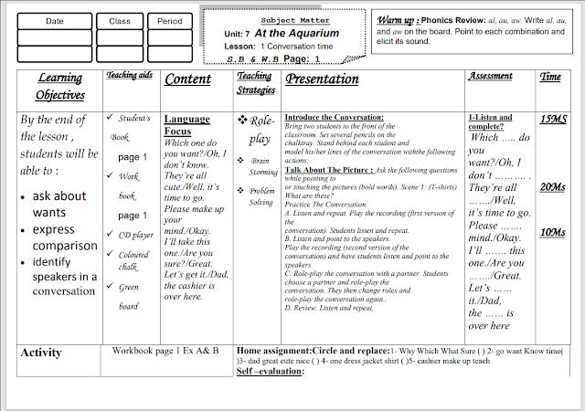 تحضير الكترونى لغة انجليزية الصف الخامس الابتدائي الترم الثانى 2021