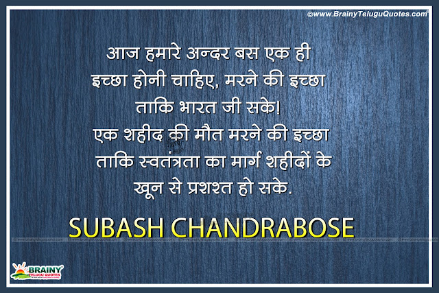 Thoughts of Subash Chandrabose in Hindi, Essay on Subash Chandrabose in Hindi, Subash Chandrabose Thoughts sayings in Hindi, Subash Chandrabose thoughts in Hindi, Subash Chandrabose hd wallpapers, Subash Chandrabose Quotes thoughts in Hindi, Motivational Subash Chandra bose anmol vachan, subash Chandrabose hd wallpapers, Indian Patriotist Subash chandrabose anmol Vachan