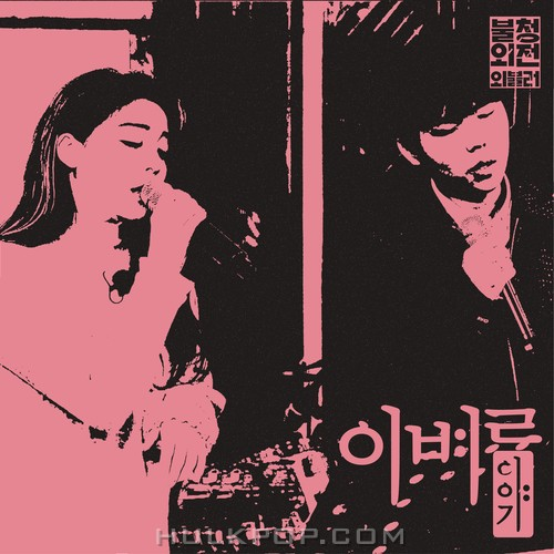 AILEE, Jung Seung Hwan – 이별이야기 in 불청외전 외불러 – Single