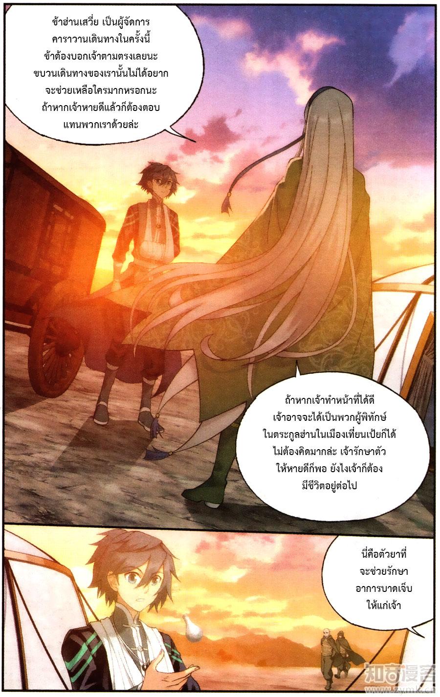 Doupo Cangqiong ตอนที่ 219 หน้า 18