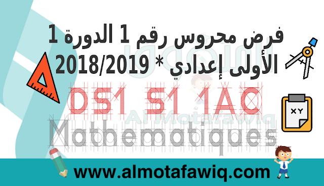 فرض محروس رقم 1 الدورة 1 في مادة الرياضيات لمستوى الأولى إعدادي - 2018/2019 ( صيغة word + pdf )