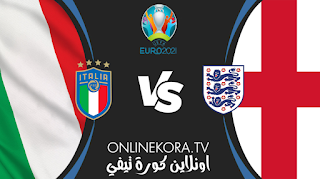 مشاهدة مباراة إيطاليا وإنجلترا القادمة بث مباشر اليوم  11-07-2021 في بطولة أمم أوروبا