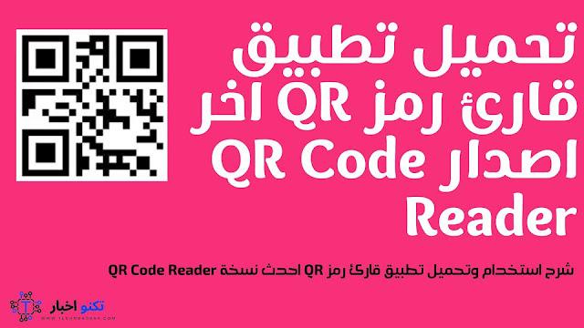 شرح استخدام وتحميل تطبيق قارئ رمز QR احدث نسخة QR Code Reader
