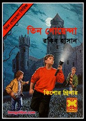 Tin Goenga by Rakib Hasan ebook