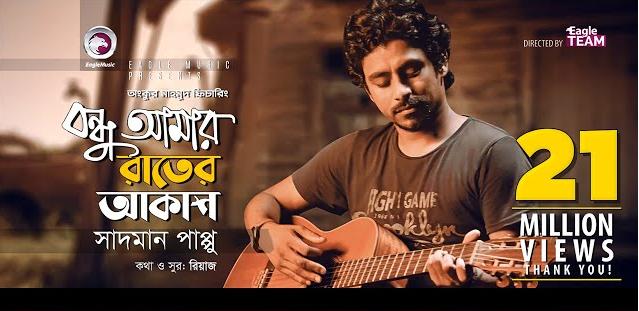 বন্ধু আমার রাতের আকাশ লিরিক্স | bondhu amar rater akash lyrics