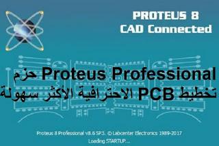 Proteus Professional 8.9 حزم تخطيط PCB الاحترافية الأكثر سهولة في السوق