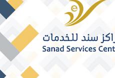 وظيفة شاغرة في مكتب سند Sanad للعمانيين