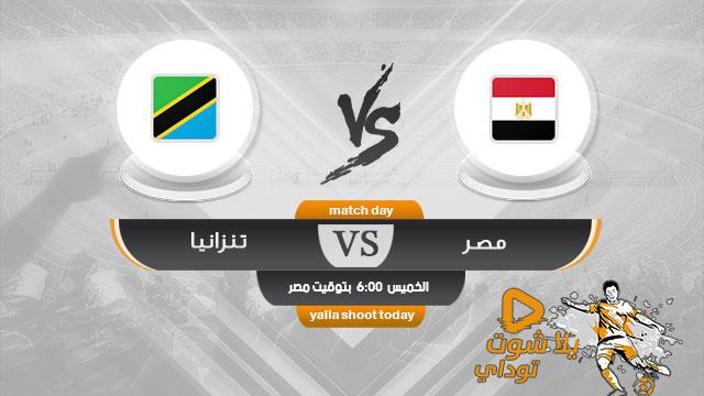 مصر وتنزانيا بث مباشر