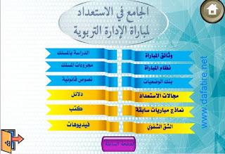 تجميعية الاستعداد لمباراة الإدارة التربوية