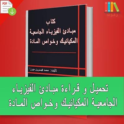 تحميل وقراءة كتاب مبادئ الفيزياء الجامعية المكيانيك وخواص المادة pdf