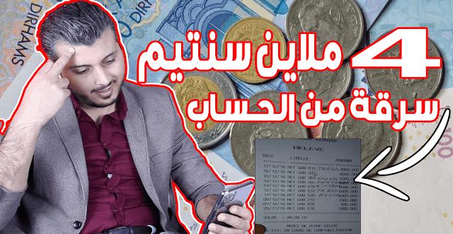 عاجل لجميع المغاربة إياك ان تصرف اموالك من الشبابيك الاوتوماتيكية او سيتم سرقتها! تعلم كيف تحمي نفسك