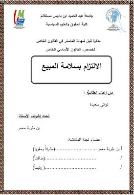 مذكرة ماستر: الالتزام بسلامة المبيع PDF