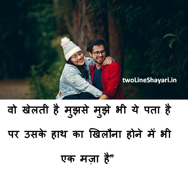 Mohabbat Shayari in Hindi Images Download ,Ishq Mohabbat Shayari in Hindi Images, Pyar Mohabbat Shayari in Hindi Images