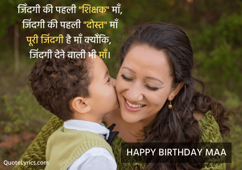 happy birthday maa in hindi