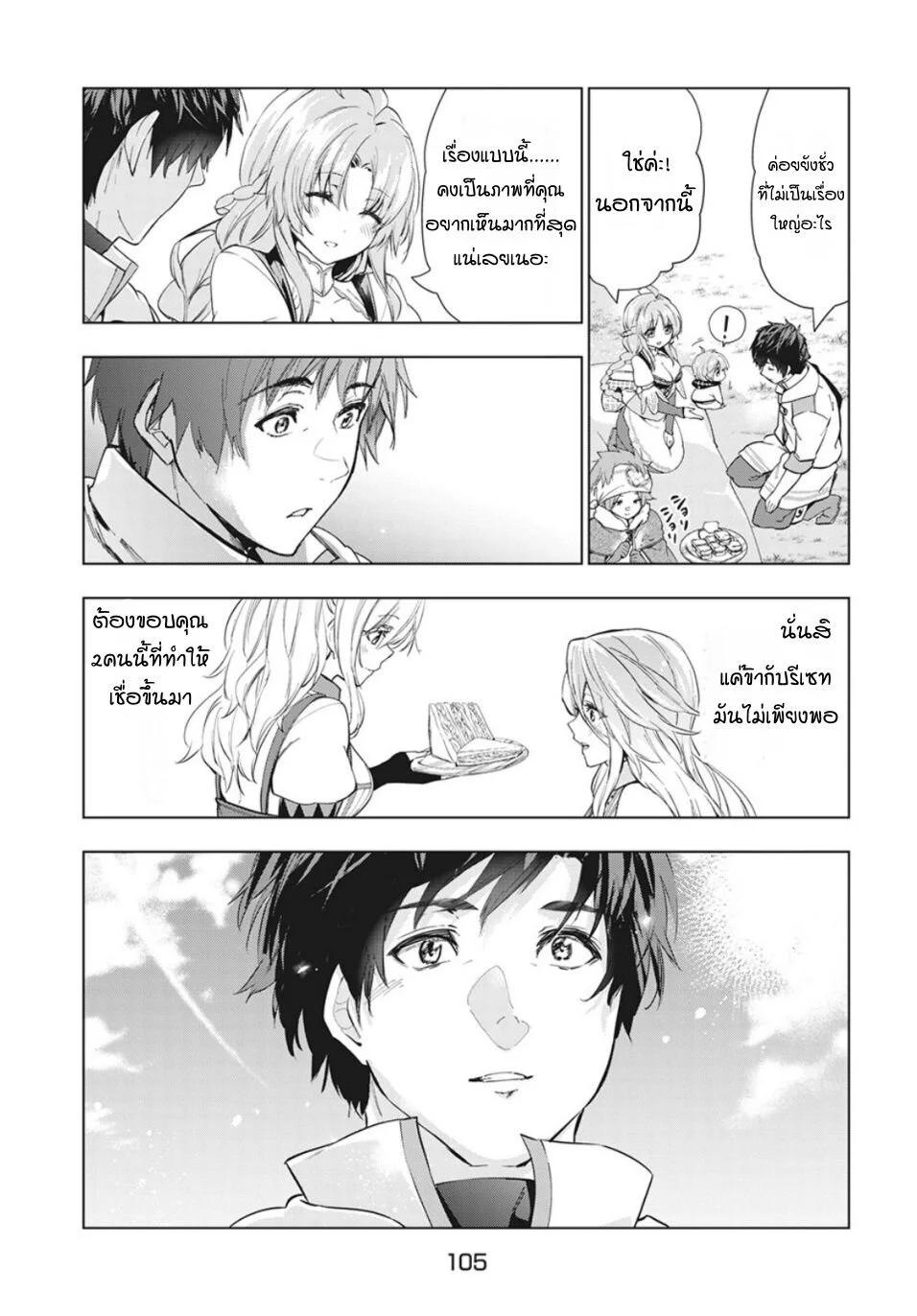 อ่านการ์ตูน Kaiko sareta Ankoku Heishi (30-dai) no Slow na Second ตอนที่ 20 หน้าที่ 22
