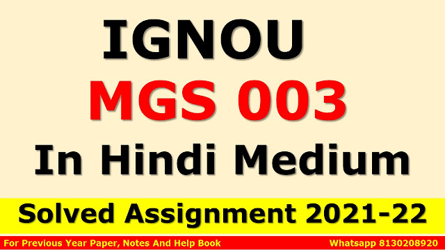 MGS 003 Solved Assignment 2021-22 In Hindi Medium