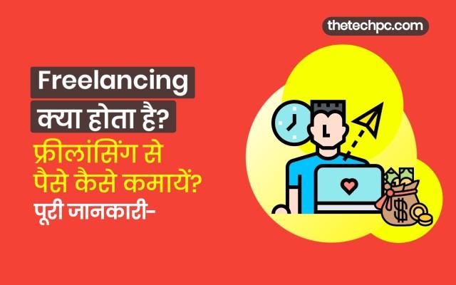 freelance meaning in hindi फ्रीलांसिंग क्या है? फ्रीलांसिंग से पैसे कैसे कमायें?-