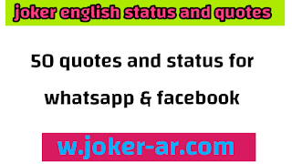 english status 2021, 50 Quotes and status for whatsapp & facebook - joker english