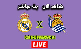 مشاهدة مباراة ريال مدريد وريال سوسيداد بث مباشر اليوم الاحد بتاريخ 21-06-2020 الدوري الاسباني