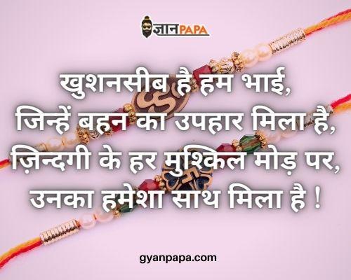 Happy Raksha Bandhan Quotation