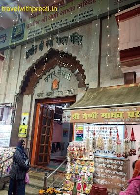 Veni Madhav Temple Allahabad - वेणी माधव मंदिर इलाहाबाद