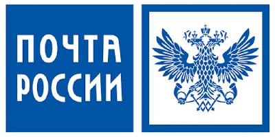 Горячая линия Почта России