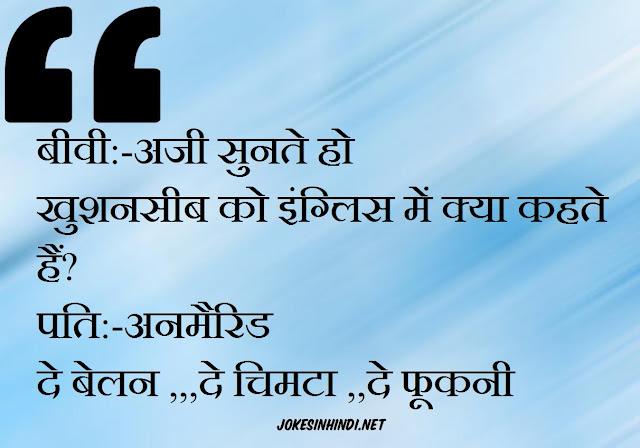 Hasi Ke Chutkule In Hindi | हँसी के मजेदार हिन्दी चुटकुले