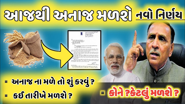 Free anaj Vitran Gujarat 2020 || NFSA Application Status at ipds.gujarat.gov.in