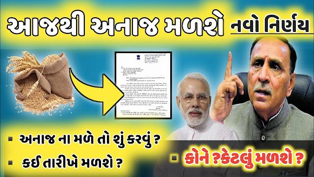 Free anaj Vitran Gujarat 2020    NFSA Application Status at ipds.gujarat.gov.in