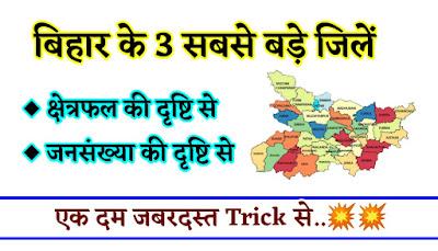 बिहार के तीन सबसे बड़े जिलें