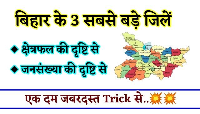 बिहार के तीन सबसे बड़े जिलें (  क्षेत्रफल और जनसंख्या के अनुसार )