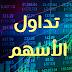 تحميل كتاب تداول الأسهم للدكتور محمد - الجزء الأول