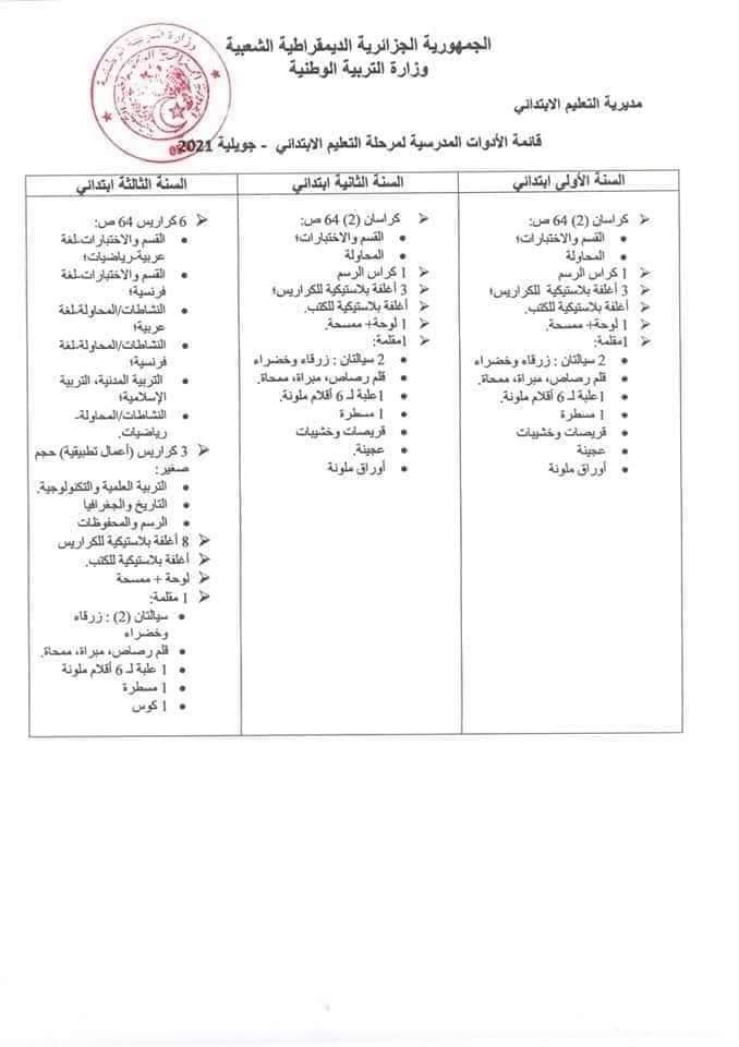 قائمة الأدوات المدرسية لمرحلة التعليم الابتدائي - جويلية 2021