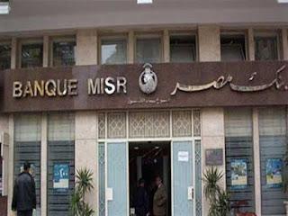 ارقام وعناوين فروع بنك مصر Banque Misr فى محافظة الغربية وطنطا