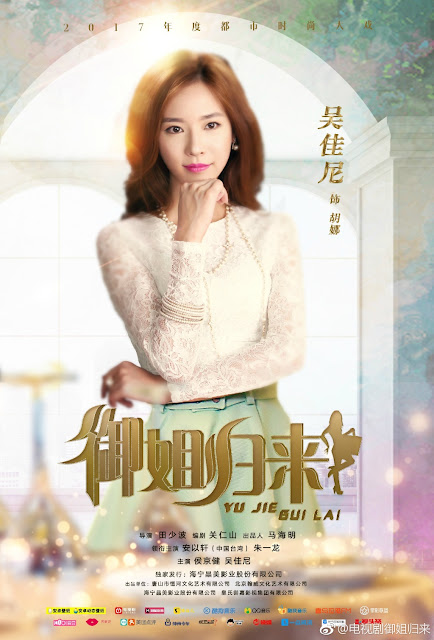 Wu Jia Ni Royal Sister Returns C-drama