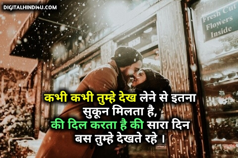 Hindi Love Quotes picture Download