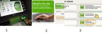 Перевести деньги на кредитную карту Сбербанка