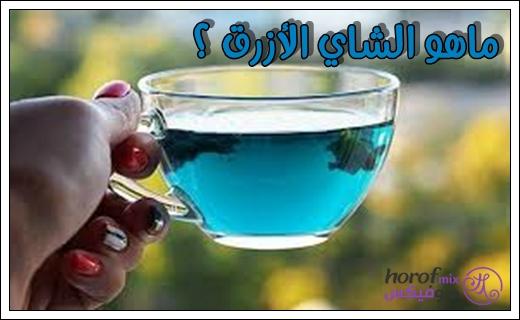 ماهو الشاى الأزرق وكيف يتم استخدامه 2021