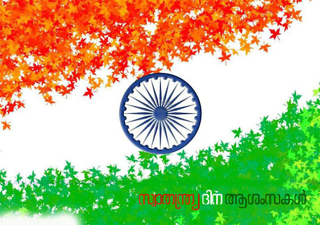 Day Of Happiness For All Indian