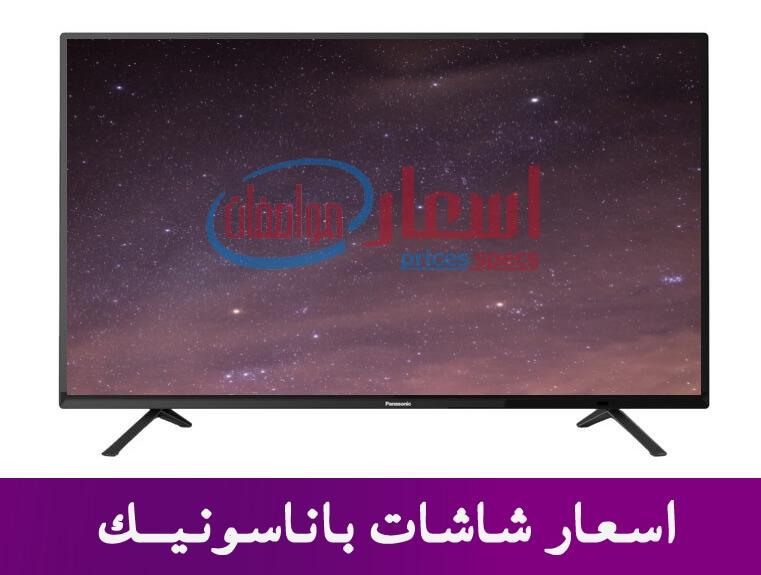اسعار شاشات باناسونيك فى مصر 2021